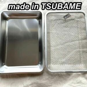 made in TSUBAME 燕三条 バット 角ザル 揚げ物セット