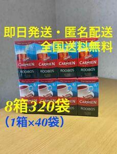 ★☆即日発送☆★コストコ カルミエン オーガニックルイボスティー8箱320袋(1箱40袋入り)