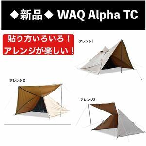 【新品】WAQ Alpha TC アルファTC ソロ用ティピテント