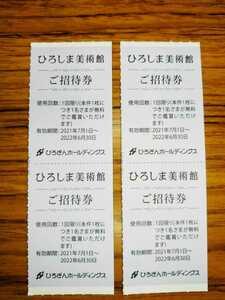 ■ひろしま美術館 ご招待券 4枚