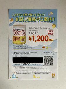 бесплатная доставка!Порошковое молоко снега Mark Meg Milk Pyu Can 1200 иен купон