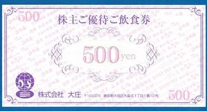 ○A 即決あり: 大庄 株主優待券 10,000円分(500円券20枚) 2022.5.31迄 普通郵便無料 日本海庄や