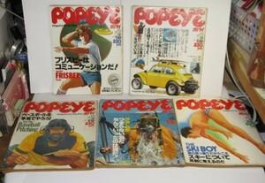 [南十字星]1013Eポパイ Popeye 1977年発行 5冊