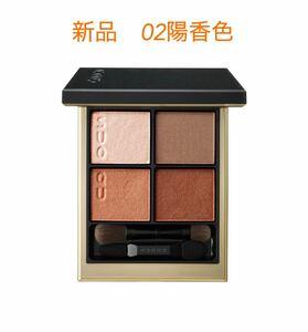 新品 SUQQU スック シグニチャーカラーアイズ 02 陽香色