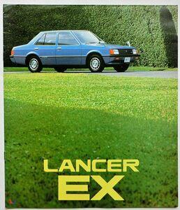 ★送料無料!即決! ■三菱 ランサー EX カタログ(2代目:A170系)◆昭和54年 全14ページ ◇旧車 MITSUBISHI LANCER EX