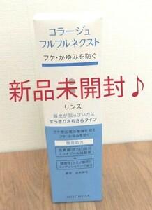 【新品未開封♪】コラージュフルフルネクストリンス すっきりさらさらタイプ200