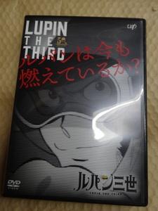ラスト1 [非売品] ルパン三世 ルパンは今も燃えているか? DVD モンキーパンチ 小林清志 マモー パイカル PART5 BD特典 カリオストロの城