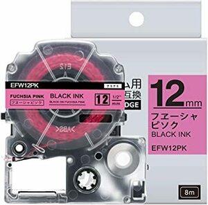 1個 12mm りぼん ナミナミ 互換 キングジム テプラ リボン PROテープカートリッジ フューシャピンク/黒文字 SFW1