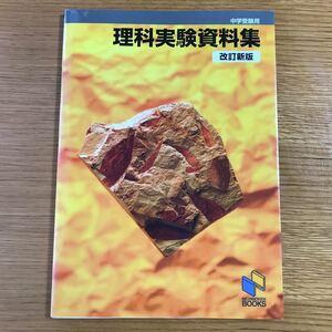 理科実験資料集 日能研 みくに出版