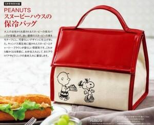 【未開封発送】InRed5月号★PEANUTS★スヌーピーハウスの保冷バッグ