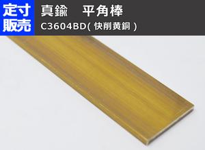 真鍮 平角棒 フラットバー C3604B(快削黄銅)各品形状の(1000~100mm)定寸・枚数販売C31