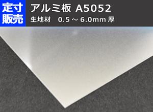 アルミ板(A5052)生地材(0.5~6.0mm厚)の(1000x500~300x200mm)定寸・枚数販売A11