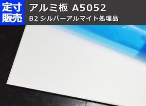 純アルミ板シルバーアルマイト品(1.0~3.0mm厚)の(1000x500~300x200mm)定寸・枚数販売A11