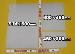 鉄 ボンデ鋼板(0.8~3.2mm厚)・(914x600~300x200mm)定寸・枚数販売F11