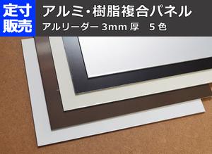 アルミ・樹脂複合パネル板(3.0mm厚)の(910x600~300x200mm)定寸 希望枚数販売A11