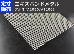 アルミ エキスパンドメタル(各種形状)の(1000x500~200x100mm)定寸・枚数販売A11