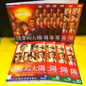 連続ドラマW沈まぬ太陽 DVD 全10巻
