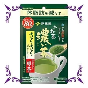 【今回限り】[機能性表示食品] 伊藤園 おーいお茶 さらさら濃い茶 80g (チャック付き袋タイプ) 粉末