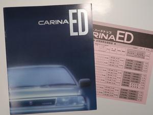 絶版車カタログ トヨタ カリーナED/TOYOTA CARINA ED/160系/2000ツインカム16V/1800/E-ST162/ST160/3S-GELU/1S-ELU/1S-iLU/昭和61年5月発行