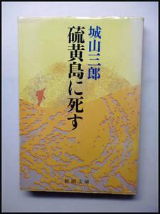 「 硫黄島に死す 」 城山 三郎(著) 新潮文庫 〔草〕一三三 =16=   #308