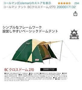 新品未開封 コールマン テント BCクロスドーム 270 4〜5人用
