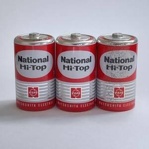 ナショナル Hi-Top 単一 乾電池 3本セット National レトロ アンティーク 松下電器 コレクション ハイトップ 単1形 当時物
