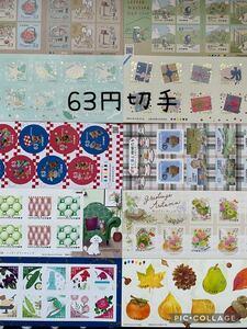 ☆63円シール切手☆