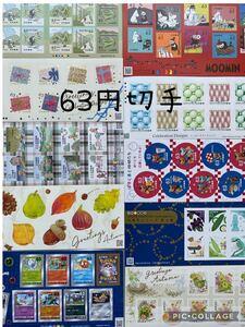 ☆☆63円シール切手☆☆