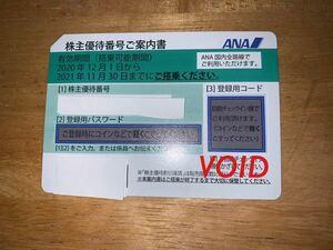 ANA株主優待券 (2022年5月31日搭乗分まで) H3-10-3 ANA 全日空