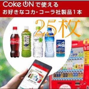 コークオン 25枚  コカ・コーラ ドリンクチケット 有効期限 1/8 PIN発送