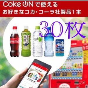 コークオン 30枚  コカ・コーラ ドリンクチケット 有効期限 1/10 PIN発送