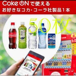 コークオン 50枚  コカ・コーラ ドリンクチケット 有効期限 1/10 PIN発送