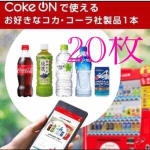 コークオン 20枚  コカ・コーラ ドリンクチケット 有効期限  1/10 PIN発送
