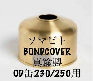 ソマビト 真鍮 鉄 OD缶カバー