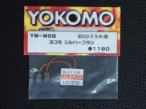 未使用 ラジコンパーツ YOKOMO ㈱ヨコモ MAXシリーズ モーター用 ヨコモ シルバーブラシ 品番: YM-MSB 管理№14996