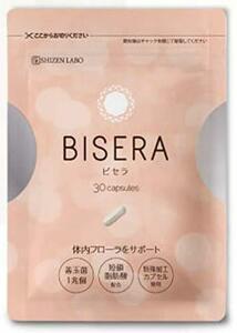 1袋 BISERA (ビセラ) 自然派研究所 [ 短鎖脂肪酸 酪酸菌 サプリ 乳酸菌 フローラ オリゴ糖 ] 30粒 / 1袋