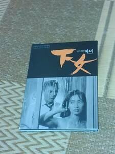 DVD 金綺泳(キム・ギヨン)  下女 日本語字幕 韓国映像資料院 特典映像あり