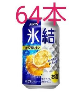 キリン氷結 シチリアレモン 64本