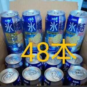 キリン氷結レモン 350ml 48本