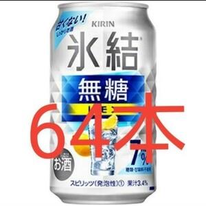 キリン 氷結無糖レモン 64本