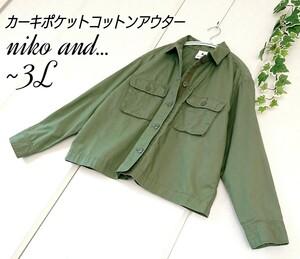 【最終価格】niko and... 秋色 カーキ ポケット コットン アウター オーバーサイズ 大きいサイズ L LL 3L