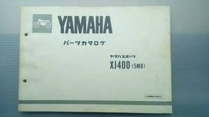 貴重品 XJ400 パーツカタログ ヤマハ XJR 系