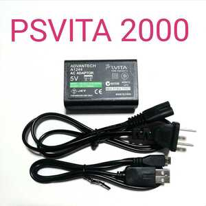 ACアダプター 充電器 SONY PSVita2000
