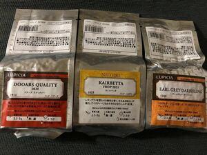 ルピシア 紅茶 リーフ 三点セット  LUPICIA