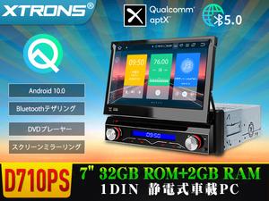 D710PS *  предложения   задняя камера  Отправка одной посылкой ! XTRONS  автомобиль  Navi  1DIN Android10.0  автомобиль  Монтаж PC 7 дюйм  DVD внутри  Склад  GPS  зеркало  кольцо  Bluetooth  мульти-  Ветер
