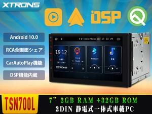 TSN700L *  задняя камера  бесплатно  есть ! XTRONS 2DIN  автомобиль  Navi  7 дюйм  Android10.0  автомобиль  Монтаж PC 2GB+32GB Bluetooth WIFI GPS Car-play переписка   выход   вход