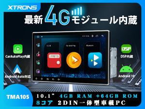 TMA105★お得 バックカメラ無料同梱!XTRONS 2DIN カーナビ Android 車載PC 10.1インチ DVD 4G通信対応 WIFI GPS Bluetooth Car-play対応