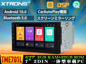 TME701L★バックカメラ無料同梱!XTRONS カーナビ 2din Android10.0 車載PC 7インチ Bluetooth WIFI GPS ミラーリング Carplay対応 1年保証