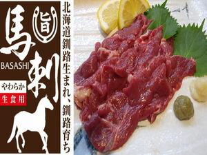 【北海道からお届け!】釧路生まれ 釧路育ち!新鮮馬刺し!(赤肉)
