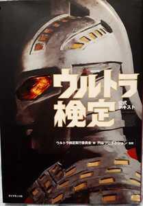 ウルトラ検定 公式テキスト ウルトラマン セブン 帰ってきたウルトラマン アンヌ隊員のポスター付き